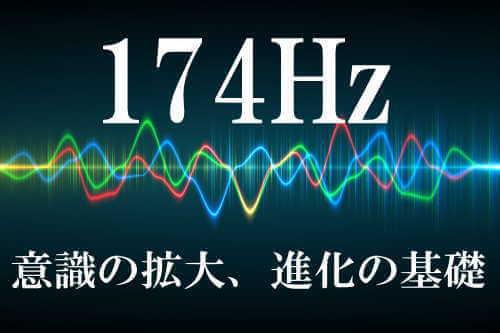 174Hz:意識の拡大と進化の基礎