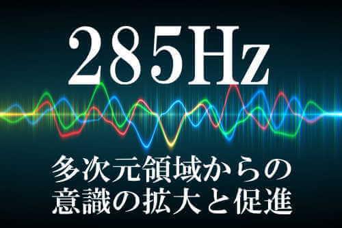 285Hz:多次元領域からの意識の拡大と促進