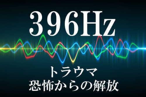 396Hz:トラウマ・恐怖からの解放