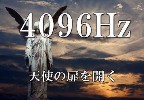 4096Hz:天使の扉を開く