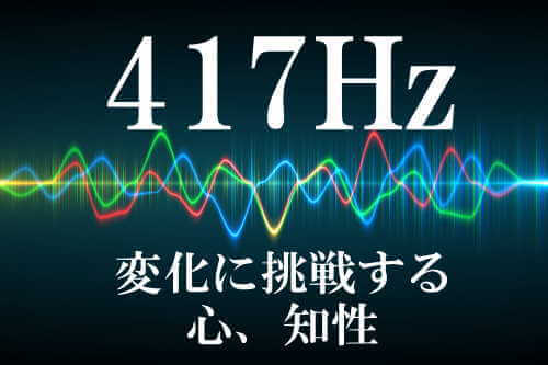 417Hz:変化に挑戦する心、知性