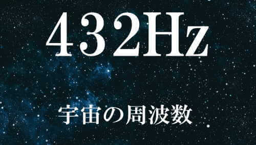 432Hz:宇宙の周波数