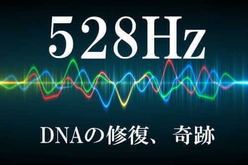 528Hz:DNAの修復、奇跡