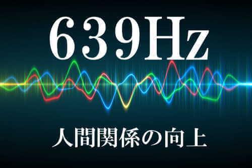 639Hz:人間関係の向上