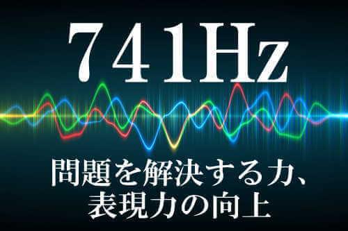 741Hz:問題を解決する力、表現力の向上