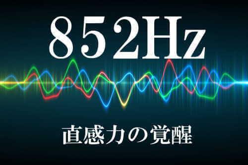 852Hz:直感力の覚醒