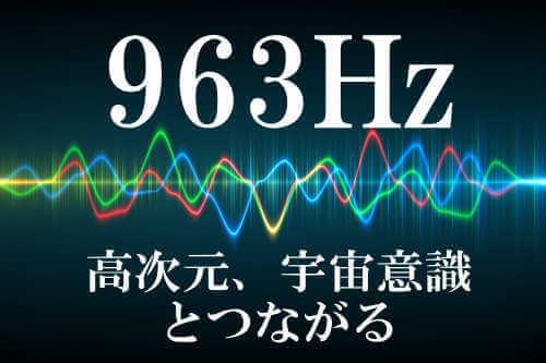963Hz:高次元、宇宙意識とつながる