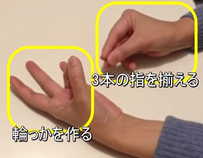ステップ①輪っかを作る&3本の指を揃える