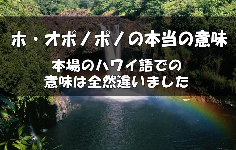 ホ・オポノポノの本当の意味!ハワイ語での意味は全然違いました