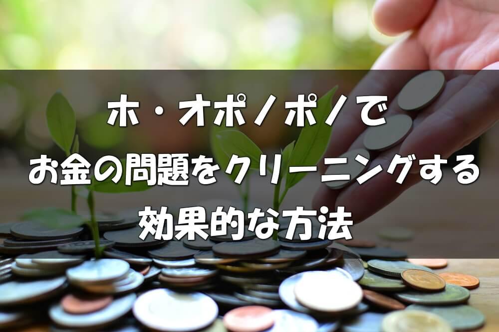 ホ・オポノポノでお金の問題をクリーニングする効果的な方法