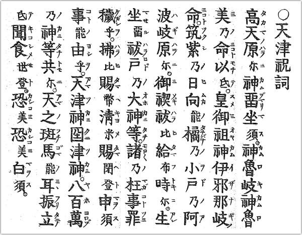 天津祝詞の全文&原文を確認しよう!