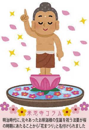 ⑥お釈迦様の生誕ポーズをします。