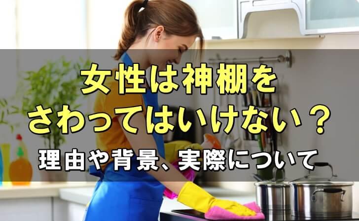 神棚の掃除を女性がするのはNGとされる理由と実際について
