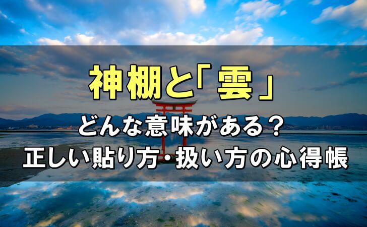 神棚の上に「雲」の意味とは?正しい貼り方や扱い方の心得帳