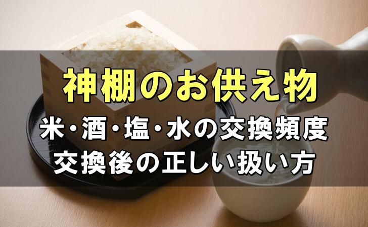 神棚のお供え物(米/酒/塩/水)の交換頻度、交換後の扱い方