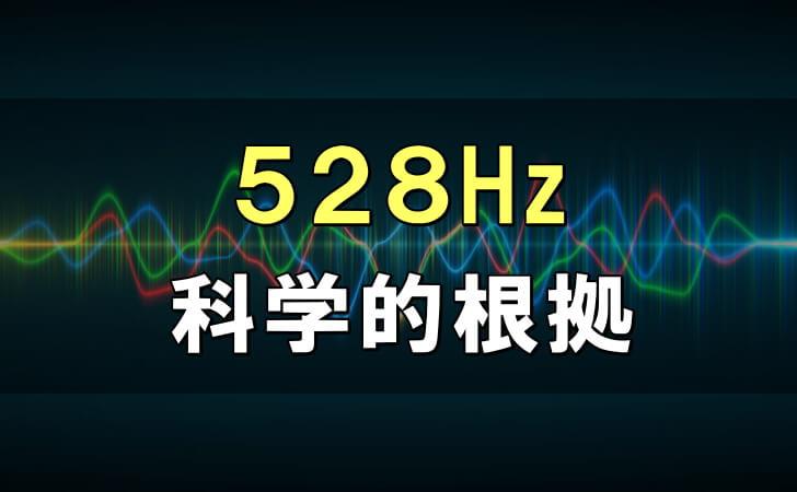 528Hzの科学的根拠~ソルフェジオ周波数528Hzは嘘じゃない