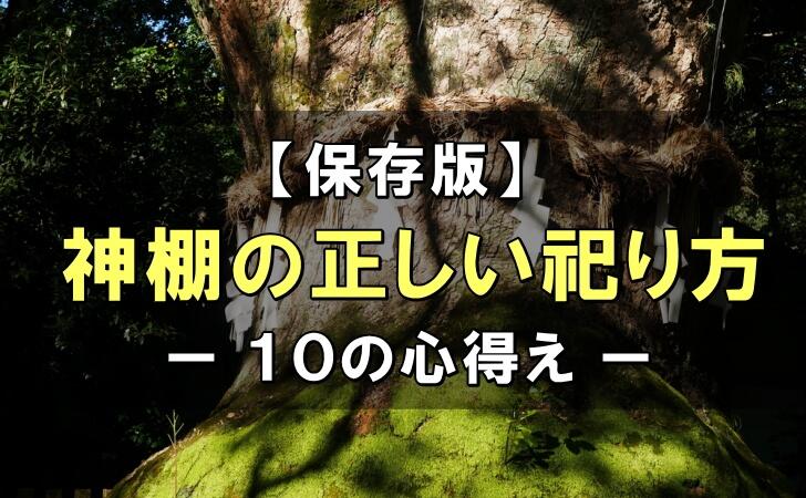 【保存版】神棚の正しい祀り方と作法<10の心得え>