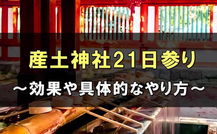 産土神社21日参りとは?効果や具体的なやり方(セリフ付き)