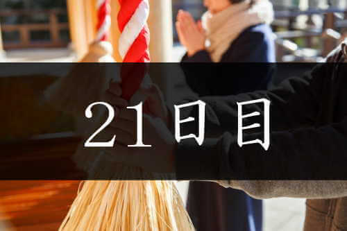 ④21日目(最終日)のご挨拶