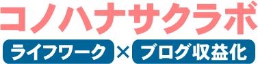 コノハナサクラボ|ライフワーク×ブログ収益化の研究所