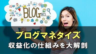 ブログ収益化(マネタイズ)の方法~仕組み9つを大解剖!